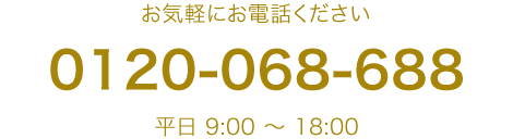0120-068-688