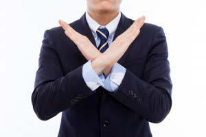 越権行為と補佐の忌避